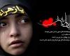 حضرت زهرا سلام الله علیه،  الگو ی برای تعالی روح و روان بانوان