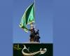 همدان میزبان پرچم امام رضا(ع)