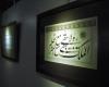 افتتاح نمایشگاه خوشنویسی در مجتمع بوعلی همدان