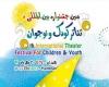 اجرای نه نمایش در دومین روز جشنواره تئاتر کودک و نوجوان