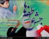 آغاز جشن عاطفه ها از ده مهر