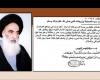 فتوای آیت الله سیستانی ضد فتنه مذهبی در عراق +عکس