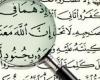 کجای قرآن آمده حجاب؟!؟