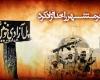 فتح خونین شهر جهاد آگاهانه امت امام در برابر اتحاد کفر جهانی بود