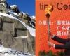 مشعل بازیهای آسیایی در جشنواره زمستانی درهمدان به حرکت در می آید