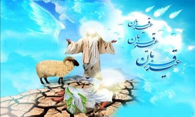 اعمال شب و روز عید قربان